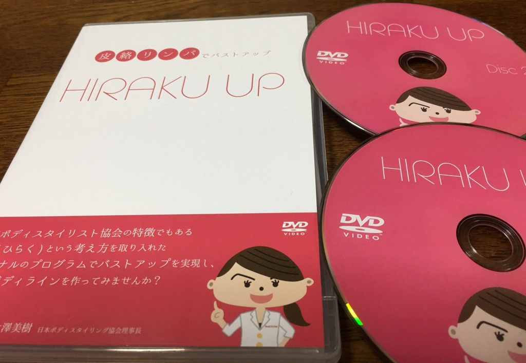 HIRAKUUP 画像