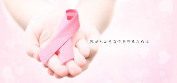 乳がん健診の大切さ